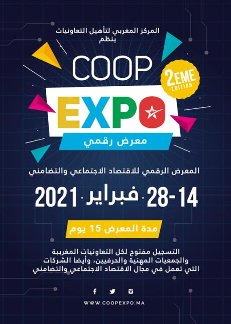 المعرض الرقمي Coop Expo